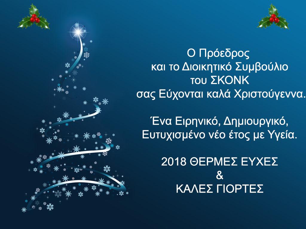 2018 CHRISTMASS SITE